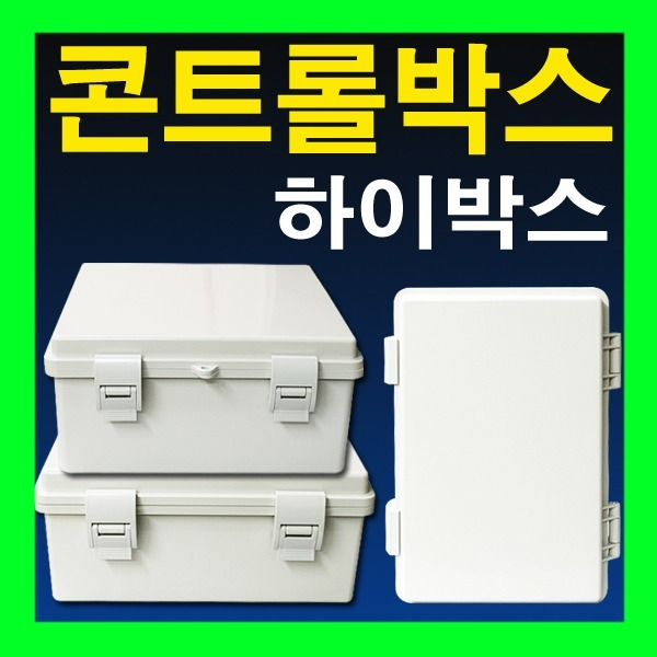 하이박스 콘트롤박스 분전함 전기박스 중대형 IH박스
