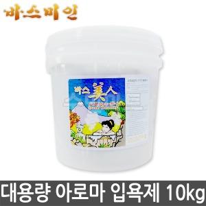 바스미인 10kg 입욕제/아로마/온천/사우나/목욕용품