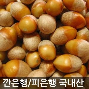 2019 국산 깐은행1kg 피은행2kg 은행 하양마트