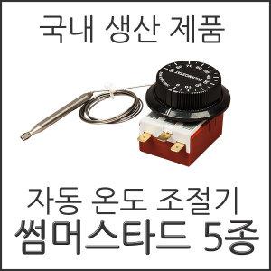 국내생산고품질/썸머스타트/자동온도조절기