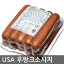 USA 프랑크소시지 454g 10팩 부대찌개용/후랑크소세지