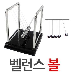 밸런스볼/진자운동/과학교구/추/인테리어