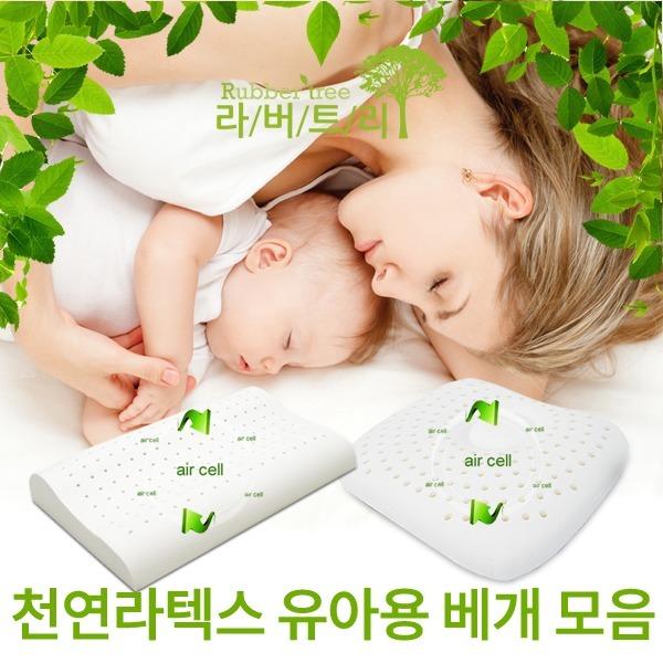 유아용 천연라텍스베개 주주베개/짱구베개/아동베개