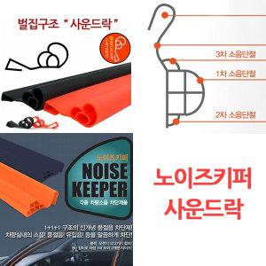 - 노이즈키퍼 사운드락 풍절음 차단몰딩(16미터)
