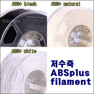 ABS필라멘트 eSUN 저수축 ABS+필라멘트 1kg 1.75mm