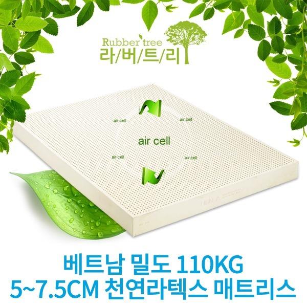 베트남 밀도110kg 천연라텍스 매트리스 5~7.5cm SS/Q