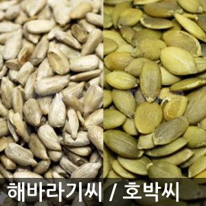 해바라기씨1kg/호박씨500g/아마씨/햄프씨드/하양마트