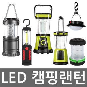 LED 캠핑랜턴 캠핑등 후레쉬 랜턴 손전등 렌턴 등산