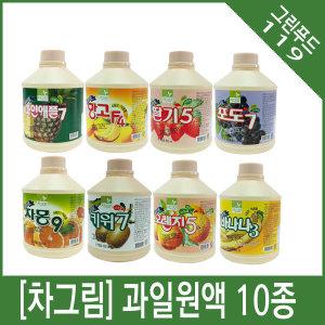 차그림 과일원액 10종 850ml/오렌지/살구/키위/복숭아
