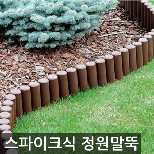 셀파스트 정원 말뚝/테두리/화단분리/잔디경계/울타리