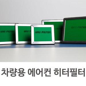 YF쏘나타/유니에어컨히터필터/에어컨필터/3중특수구조