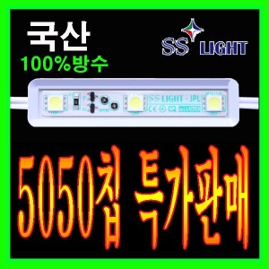 SS LIGHT 12V 3�� LED��� �����Ǹ�