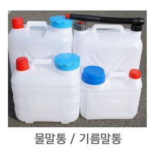 약수터물통 다용도물통 생수통 기름통 6L 10L 20L