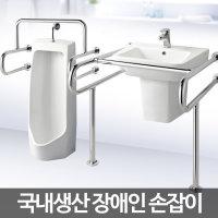 장애인 손잡이 소변기 양변기 화장실 보조 안전