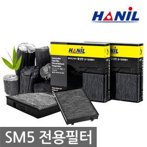 SM5 전용 한일활성탄/항균/에어컨필터/향균