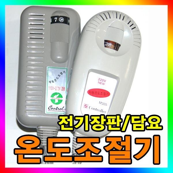 4구핀 전기장판/전기요자동온도조절기 신일 대진 한일