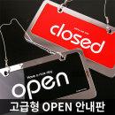 OPEN CLOSED 오픈표지판 크롬도금고급형 / 흡착판증정
