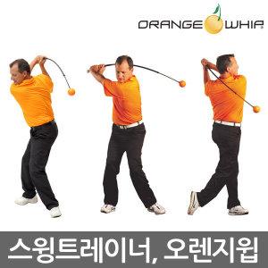 오렌지윕/오렌지휩/스윙연습기/미국수제품/오렌지볼
