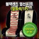 국산 블랙센스 열선시트/온열시트/온열매트/겨울시트