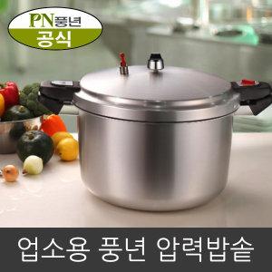 풍년 영업용 PC 압력밥솥/39인용 대용량/업소용압력솥