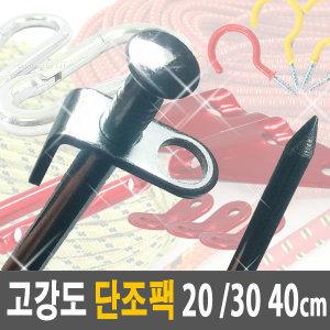 고강도단조팩20cm30cm40cm 텐트팩강선팩콜팩타프팩