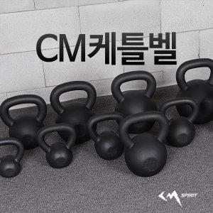 CM케틀벨/4kg~36kg/매니아들이 극찬한3대 명품 케틀벨