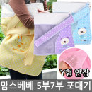 고품질 베베독 아기여름 망사포대기 5부 7부/아기띠
