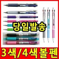 자바 문화 3색 4색 삼색펜 사색 삼색볼펜 볼팬 펜