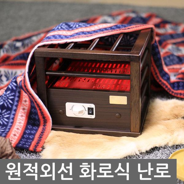 열모아 원적외선 화로식 난로/전기히터/코타츠 난로