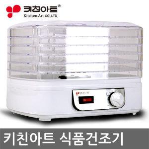 키친아트 최신형 식품건조기 KAD-1504N 디지털방식