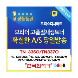 브라더 TN-3370 HL5470/HL6180/MFC8910