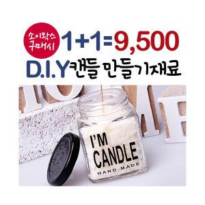1+1소이왁스/캔들향초/재료만들기/향료/우드/diy/심지