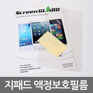 지패드 액정보호필름 GPAD 7.0 8.3 8.0 10.1 G패드