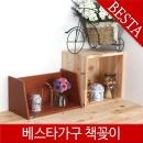원목책꽂이 결제대 원목책꽃이 공간박스
