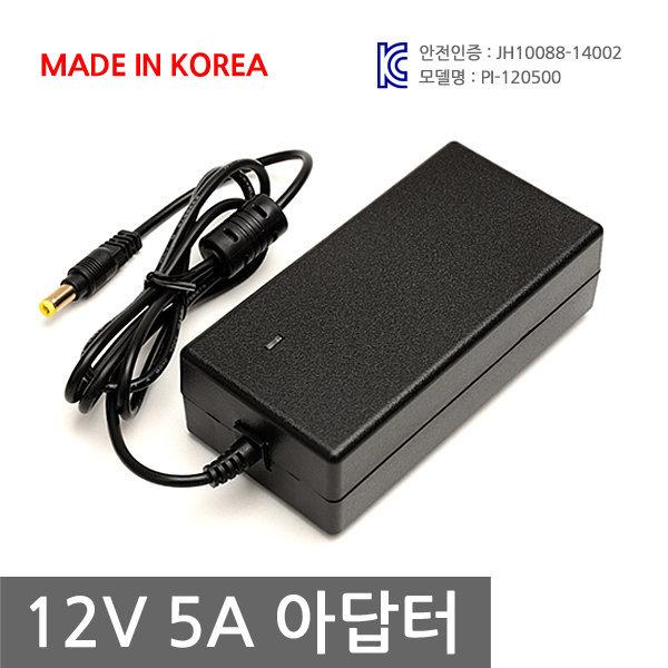 12V 5A 모니터 아답터 LCD LED 어댑터 TV CCTV 아답타