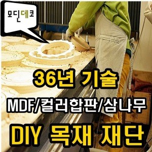 DIY 목재 맞춤재단/MDF.컬러합판.원목/셀프리폼만들기
