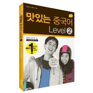 JRC북스 New 맛있는 중국어 Level 2 (CD2장포함) (맛있는 중국어 회화 시리즈 2)