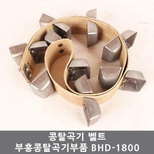 콩탈곡기 주걱벨트BHD-1800/죽구벨트/승강기벨트/부품