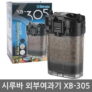 시루바 외부여과기 XB-305/여과기/어항/수족관/여과재