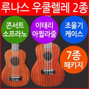 (7종증정)우쿨렐레/콘서트/소프라노/루나스/LC20/LS20