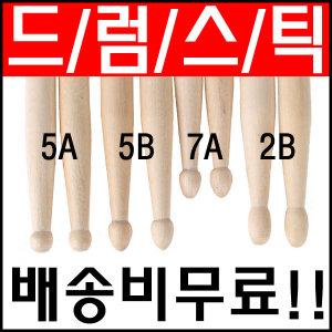무료배송/드럼스틱 5A 5B 2B 7A메이플우드/드럼연습