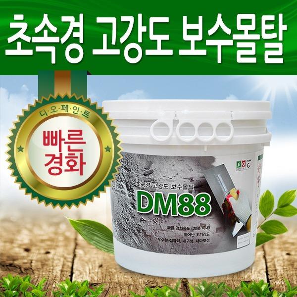 초속경보수몰탈/DM88 5kg/고강도/몰탈/시멘트