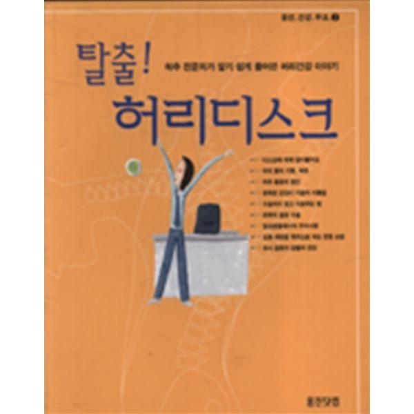 웅진닷컴 탈출 허리디스크 (웅진 건강 무크 2)