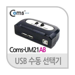 USB AB 프린터 복합기 스캐너  PC 연결 2:1 선택기