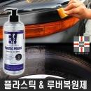 플라스틱 고무복원/범퍼복원/타이어광택제/세차용품