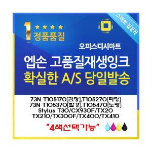 엡손 73n 재생잉크/TX112 TX300F TX410~