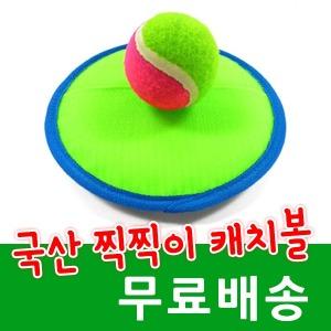 스마일원 국산캐치볼 야구 캣치볼 공놀이 컵쌓기