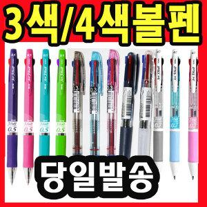 문화 자바 이마이크로 3색볼펜 3색 4색 볼펜 펜