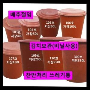 고무통/소형~대형/고무타원/반신욕조/김장통