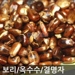 국산 보리차 1kg 볶은옥수수 결명자 둥굴레 볶은보리